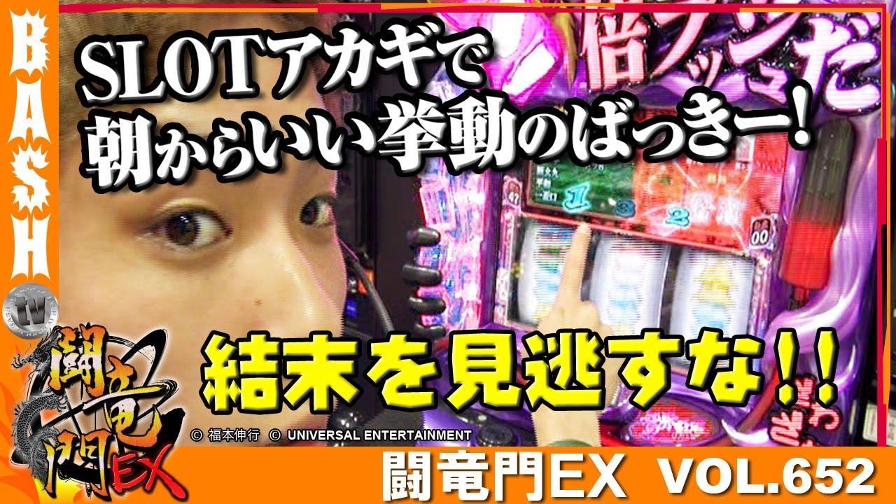 闘竜門EX vol.652《メガスロットラクエンプラス》ばっきー