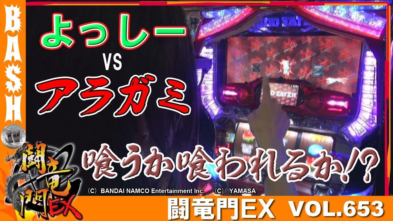 闘竜門EX vol.653《K'ZONE》よっしー
