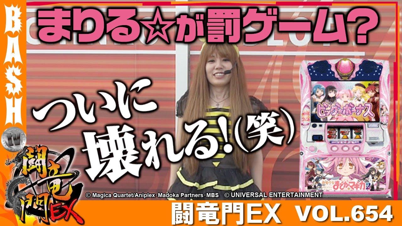 闘竜門EX vol.654《ファースト》まりる☆