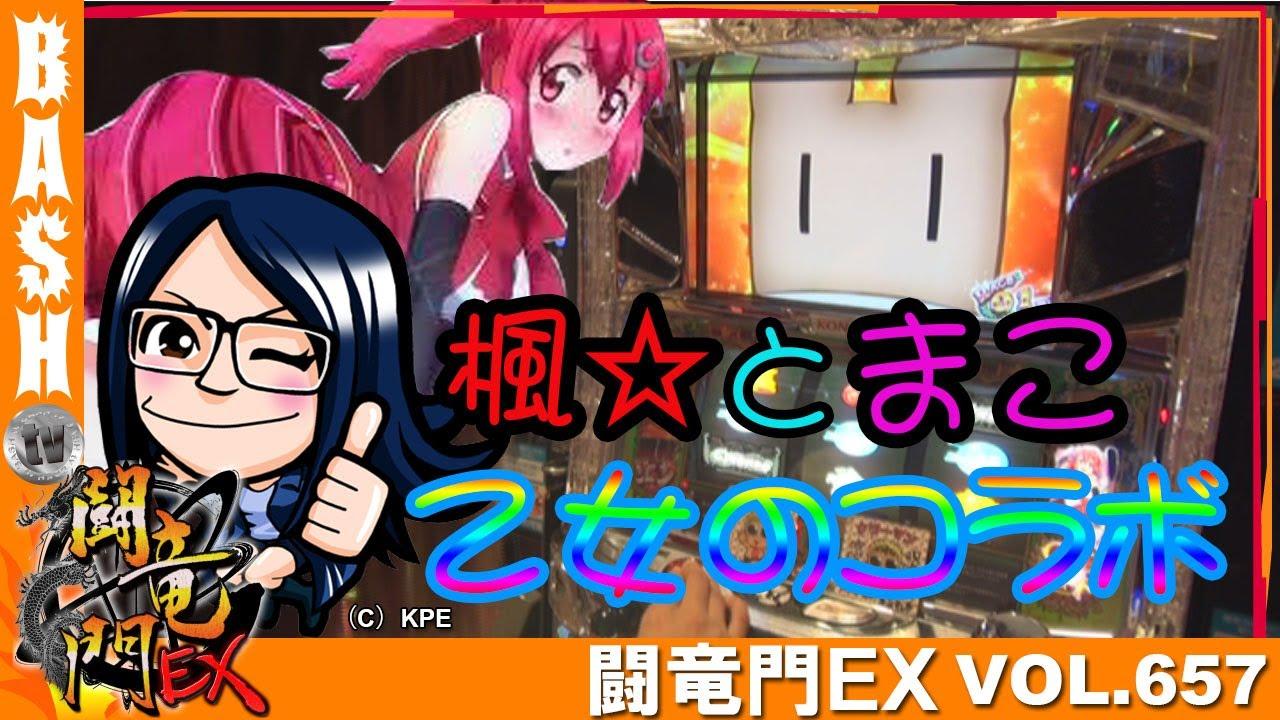 闘竜門EX vol.657《パラッツォ藤沢北店》楓☆