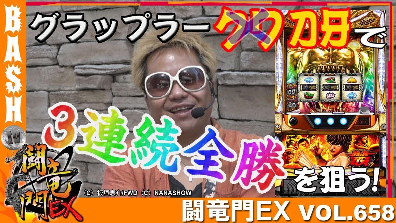 闘竜門EX vol.658《パラッツォ藤沢南店》クワーマン