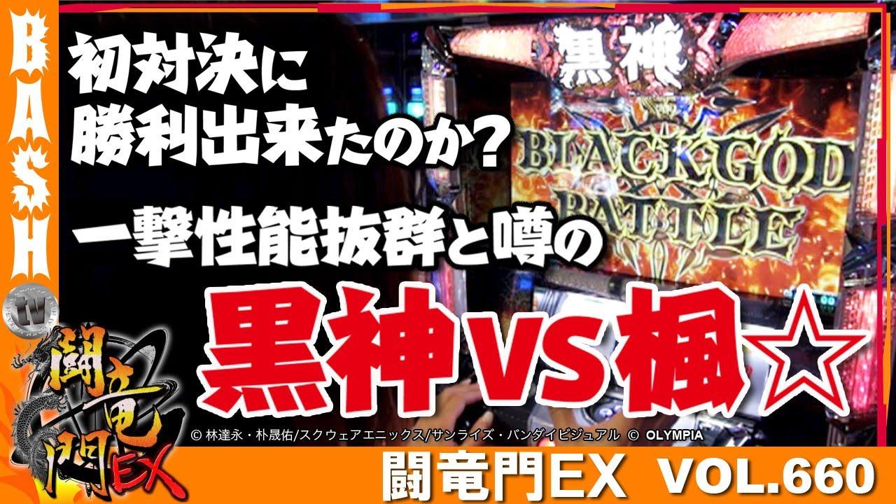 闘竜門EX vol.660《キングコング》楓☆